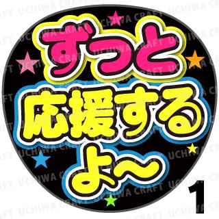 【プリントシール】『ずっと応援するよ〜』コンサートやライブ、劇場公演に!手作り応援うちわでファンサをもらおう!!!