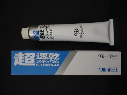 超速乾メディウム 45ml