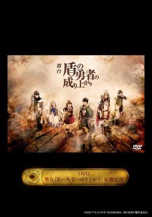 【予約販売商品】公演DVD・舞台『盾の勇者の成り上がり』延期公演