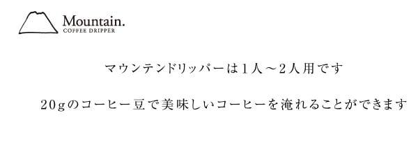 [TORCH]マウンテンドリッパー白/黒(1〜2人用)