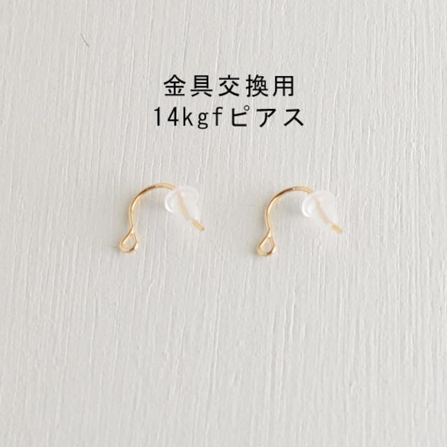 【金具変更】14kgfピアス