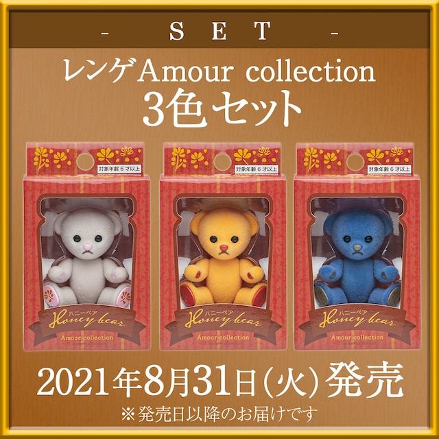 【セット商品】ハニーベア レンゲ Amour Collection 2021 秋 3色セット