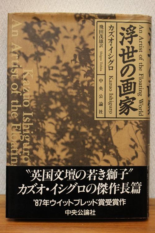 浮世の画家 カズオ・イシグロ著 飛田茂雄訳