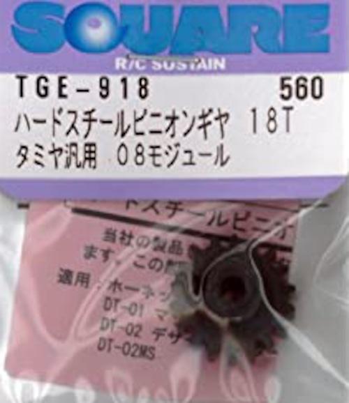 スクエア TGE-918 08モジュール 18枚 ピニオンギヤ