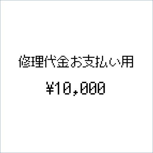 修理代金お支払い用(10,000円)