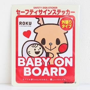セーフティーステッカー_BABY ON BOARD