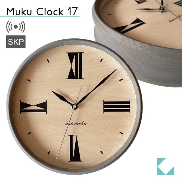 KATOMOKU muku clock 13 ブラウン km-104BRRCS SKP電波時計