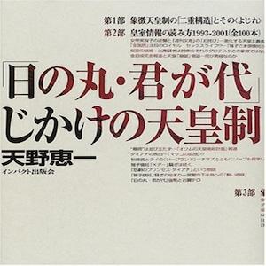 [コース14第4回] 1980年代③ヒロヒト天皇沖縄訪問挫折から昭和代替わり(Xデー)闘争へ