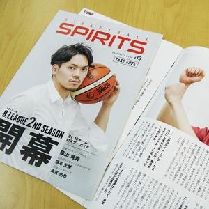 [vol.13]バスケットボールスピリッツ【フリーペーパー】