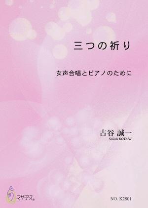 K2801 三つの祈り(女声合唱,ピアノ/古谷誠一/楽譜)