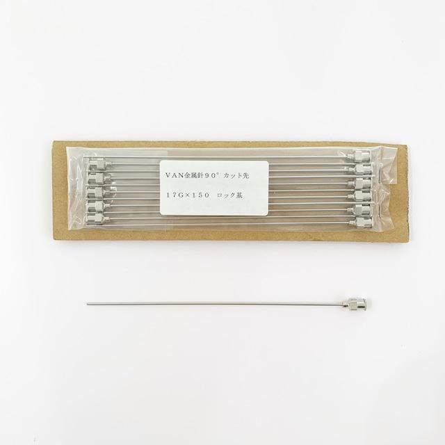 【工業・実験/研究用】 VAN金属針 90°カット先 17G×150 12本入(医療機器・医薬品ではありません)