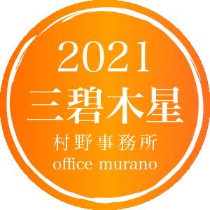 【三碧木星10月生】吉方位表2021年度版【30歳以上用】