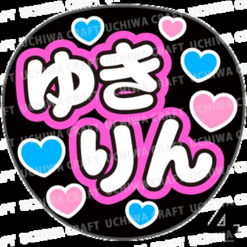 【プリントシール】【AKB48/チームB/柏木由紀】『ゆきりん』コンサートや劇場公演に!手作り応援うちわで推しメンからファンサをもらおう!!
