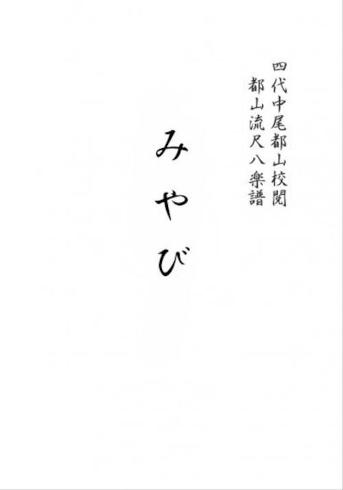 T32i123 みやび(尺八/廣岡倭山/尺八/都山式譜)