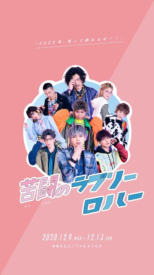 舞台『苦闘のラブリーロバー』公演DVD
