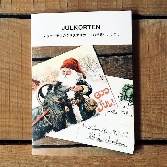 フォトブック「JULKORTEN(スウェーデンのクリスマスカードの世界へようこそ)」