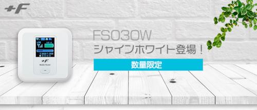 【本体のみ】富士ソフト FS030W(限定色 シャインホワイト)