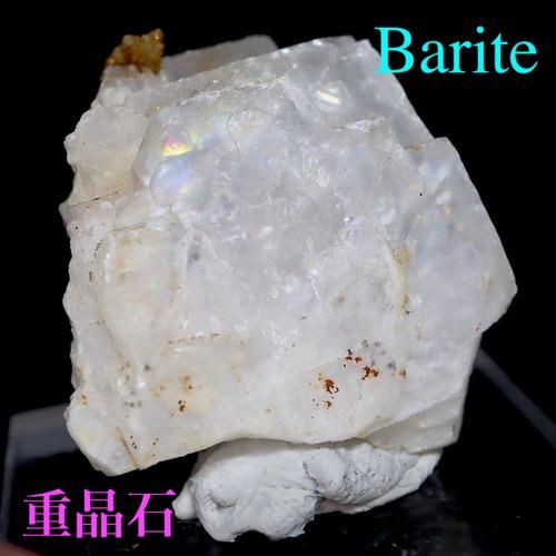 自主採掘アメリカ産!  重晶石 結晶 バライト 18g   BRT012 鉱物 天然石 パワーストーン 原石
