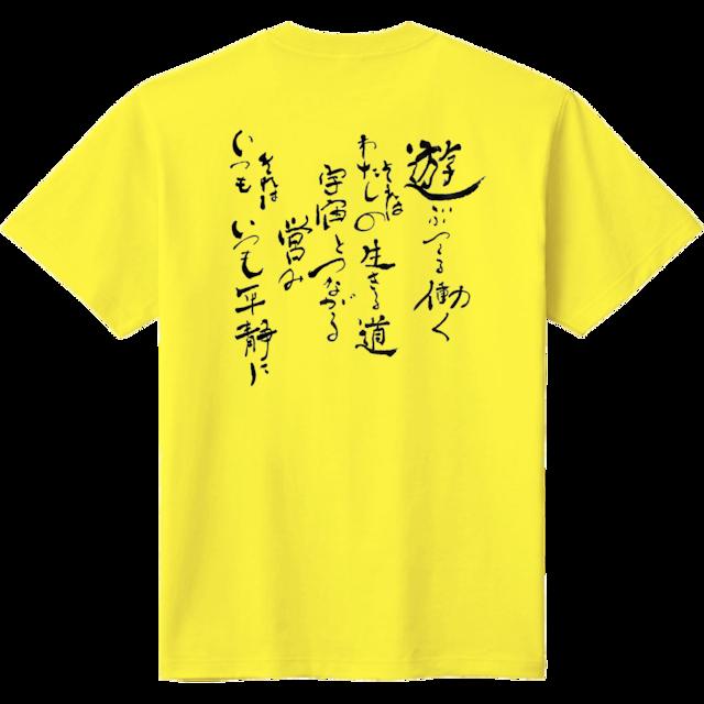 働き方プレゼンピッチTシャツ(黄色)遊ぶつくる働く