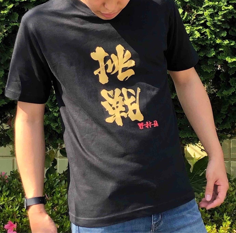 スポーツに最適!色が選べる!「挑戦⇔勝利」ドライ・シンプルカラーTシャツ