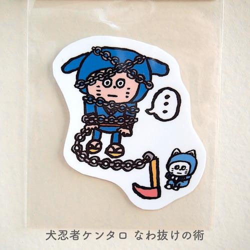 【松岡マサタカ】ステッカー「犬忍者ケンタロ なわ抜けの術」
