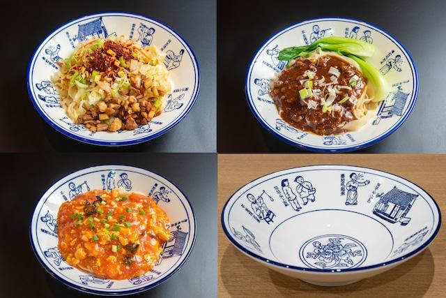 <浅いどんぶり1つ付き>ビャンビャン麺の定番3種セット