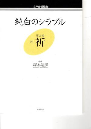 T05i04 純白のシラブル 第2部 Ⅳ.祈(女声合唱/塚本靖彦/楽譜)