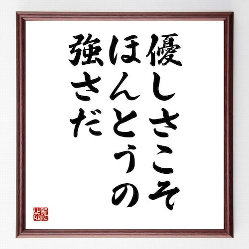 ジェームズ・ディーンの名言書道色紙『優しさこそ、ほんとうの強さだ』額付き/受注後直筆(千言堂)Z2790