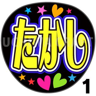 【プリントシール】【演歌/細川たかし】『たかし』コンサートなどに!手作り応援うちわでファンサをもらおう!!