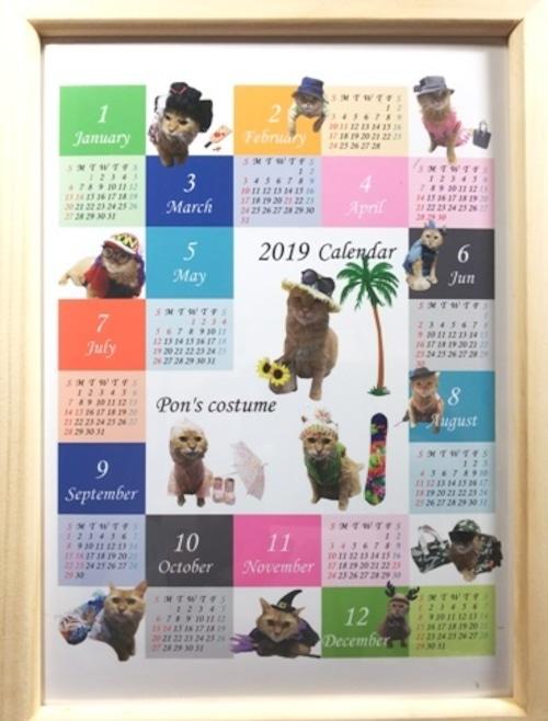 2019年 ポンちゃん年間カレンダー(カラフル)