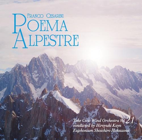 『交響詩「アルプスの詩」(F.チェザリーニ)』 土気シビックウインドオーケストラ Vol.21(WKCD-0096)