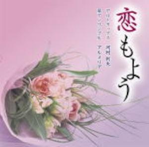 SWCD-0802 恋もよう(河村利夫、アルメリア/CD)