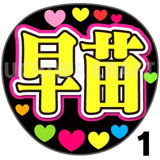 【プリントシール】【演歌/城之内早苗】『早苗』コンサートなどに!手作り応援うちわでファンサをもらおう!!