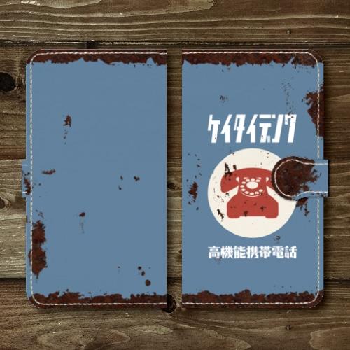 レトロ看板調/ホーロー看板調/ケイタイデンワ/水色ベース(ライトブルー)/Androidスマホケース(手帳型ケース)