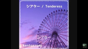 【XFD】3rd.Single「シアター / Tenderess」(Official PV)