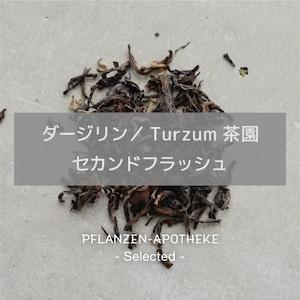 Turzum茶園 セカンドフラッシュ