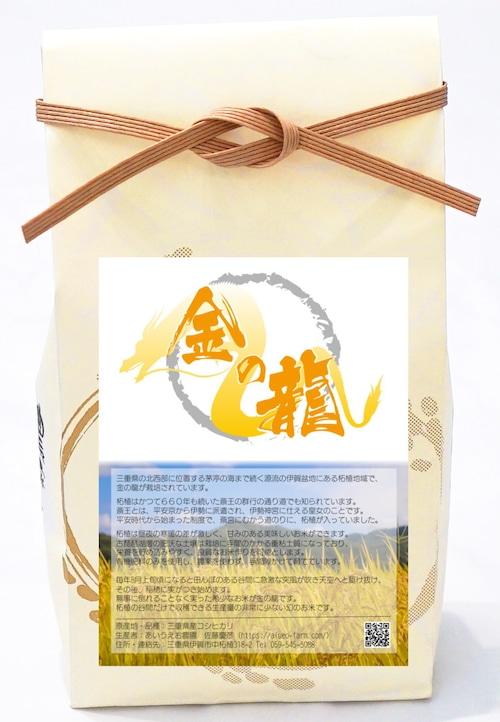 新米通販 令和2年「金の龍」コシヒカリ 有機栽培 玄米/精米 農家直送 10kg