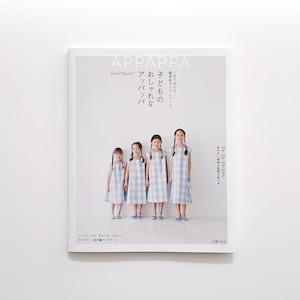 書籍『1日でぬえる! 簡単楽ちんワンピース 子どものおしゃれなアッパッパ』(著者サイン入り)