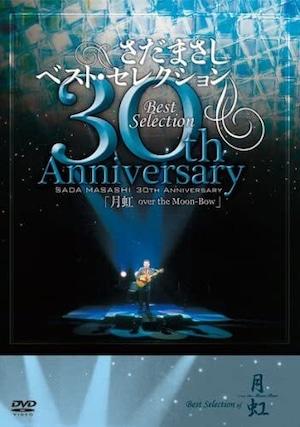 『さだまさし 30th AnniversaryBestSelection「月虹」』さだまさし 特典付き+特典:懐かしステッカー(B5サイズ)