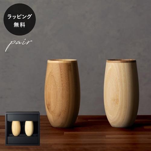木製グラス リヴェレット RIVERET タンブラーコクーン <ペア> セット rv-120pz