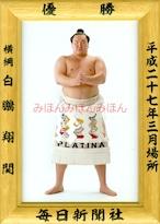 平成27(2015)年3月場所優勝 横綱 白鵬翔関(34回目の優勝)