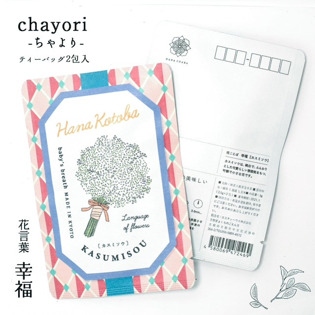 カスミソウ|chayori 花言葉シリーズ|煎茶玄米茶ティーバッグ2包入|お茶入りポストカード