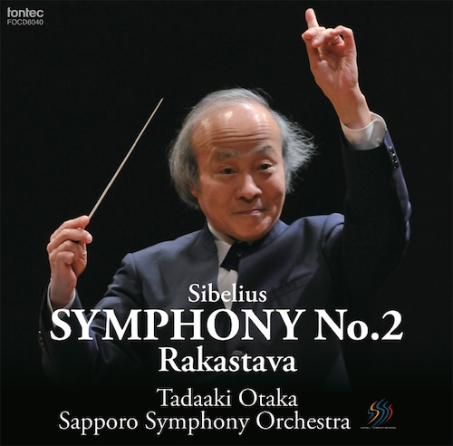 [SACD Hybrid] 尾高忠明 札幌交響楽団 シベリウス 交響曲 第2番 組曲「恋人」