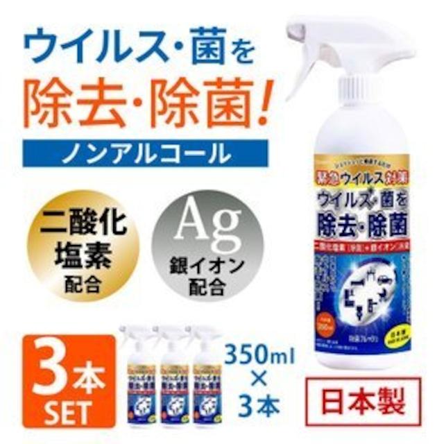 【3本セット】除菌フレッシュ Ag 二酸化塩素水溶液スプレー 日本製 ノンアルコール TOAMIT 除菌 ウイルス除去 花粉対策 玄関 キッチン 浴室