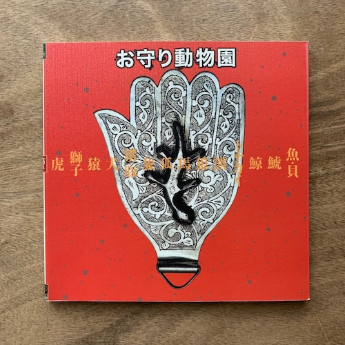 お守り動物園 / イナックスブックレット