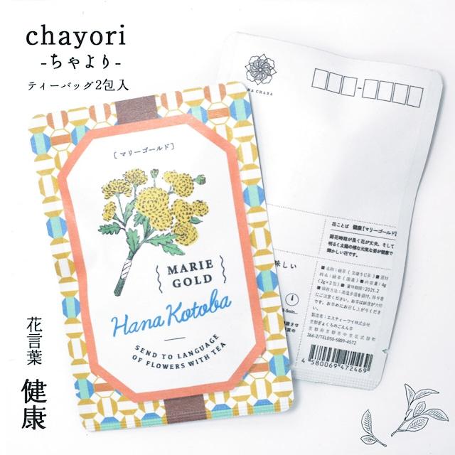 マリーゴールド|chayori 花言葉シリーズ|ほうじ茶ティーバッグ2包入|お茶入りポストカード