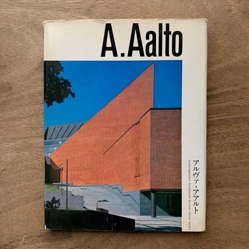 アルヴァ・アアルト / 現代建築家シリーズ