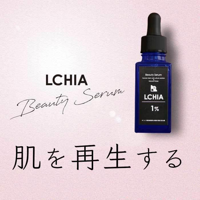 LCHIA ヒト 臍帯血 美容液
