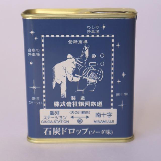 石炭ドロップ(ソーダ味)