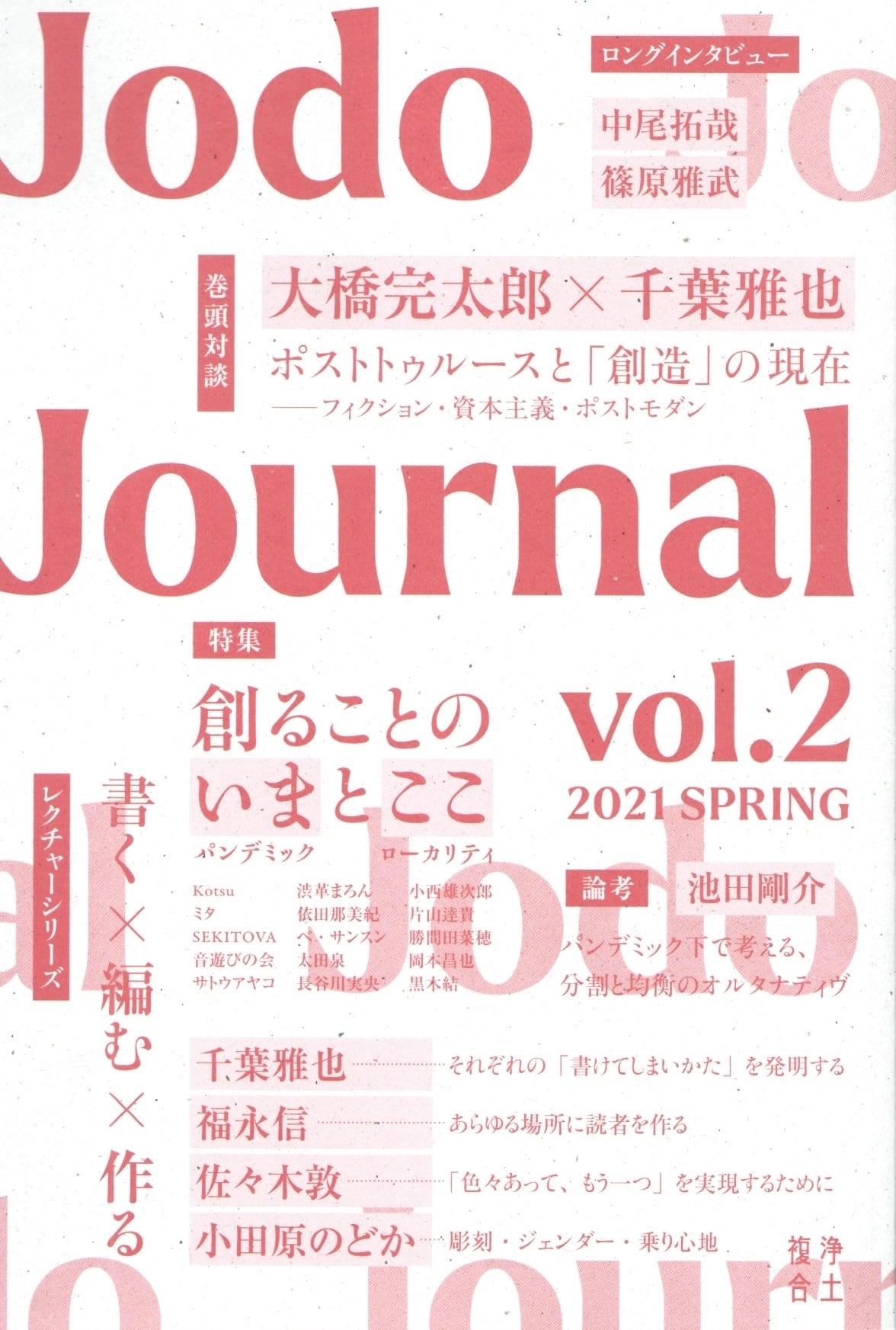 Jodo Journal vol.2 創ることのいまとここ